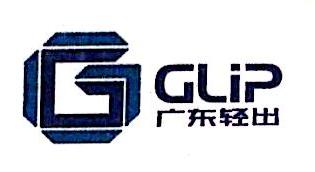广东轻出安全用品有限公司 最新采购和商业信息