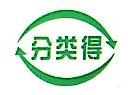 广州市分类得环境管理有限公司