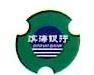 天津滨海农村商业银行股份有限公司