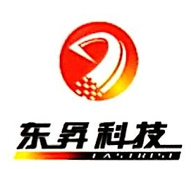 舟山市东昇信息科技有限公司 最新采购和商业信息