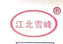 枣庄市雪峰制冷设备有限公司 最新采购和商业信息