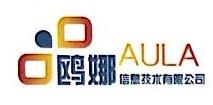 苏州鸥娜信息技术有限公司 最新采购和商业信息