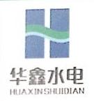 咸丰县华鑫资源开发投资有限公司 最新采购和商业信息