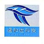 深圳市通和达科技有限公司 最新采购和商业信息