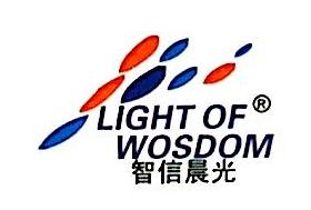 厦门智信晨光电气科技有限公司 最新采购和商业信息