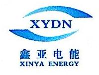 沈阳鑫亚电能科技有限公司 最新采购和商业信息