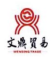 深圳市文鼎贸易有限公司 最新采购和商业信息