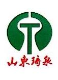 山东琦泉能源科技有限公司 最新采购和商业信息
