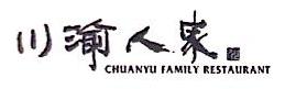 陕西川渝人家餐饮管理服务有限公司