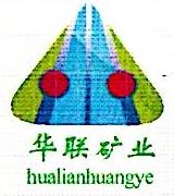 万宁华联矿业有限公司 最新采购和商业信息