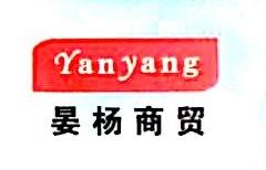 洛阳市晏杨商贸有限公司 最新采购和商业信息