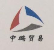 深圳市深中鹏贸易发展有限公司