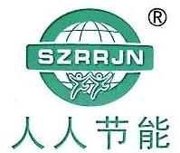 深圳市人人节能设备有限公司 最新采购和商业信息