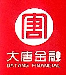 深圳市前海大唐金融服务有限公司 最新采购和商业信息