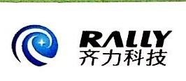 沈阳市齐力科技有限公司