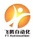 深圳市飞腾自动化设备有限公司 最新采购和商业信息