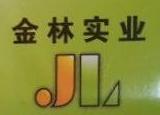 东莞市金林实业有限公司