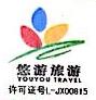 南昌悠游国际旅行社有限公司
