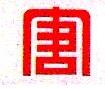 大唐山东新兴能源技术有限公司 最新采购和商业信息