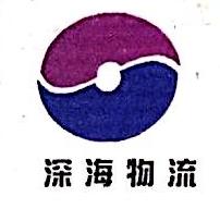 深圳市深海物流有限公司 最新采购和商业信息