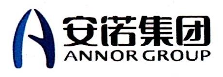 江西安诺商贸有限公司
