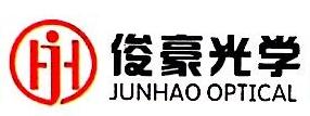 上海俊豪光学眼镜有限公司 最新采购和商业信息