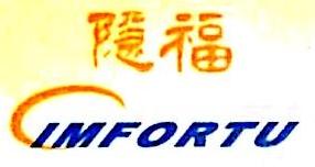 中山市隐福电器有限公司 最新采购和商业信息
