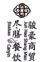 四川骏豪商贸有限公司 最新采购和商业信息