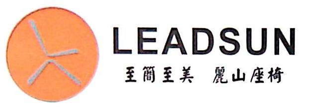 广州市丽山公共座椅有限公司 最新采购和商业信息