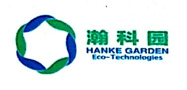 哈尔滨瀚科园环保科技有限公司 最新采购和商业信息