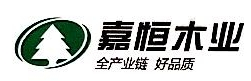 定远县嘉恒木业有限公司