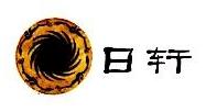 深圳市日轩照明科技有限公司 最新采购和商业信息