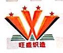 杭州余杭旺盛织造厂 最新采购和商业信息