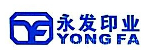 苍南县永发彩印厂 最新采购和商业信息