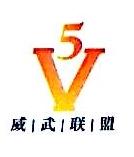 杭州威武联盟房地产代理有限公司