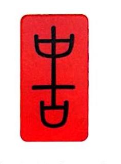 江苏中古文化发展有限公司 最新采购和商业信息