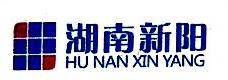 湖南新阳新能源有限公司 最新采购和商业信息