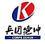 新疆德坤建材有限责任公司 最新采购和商业信息