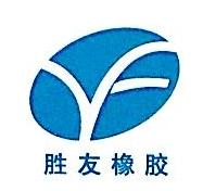 辽宁胜友橡胶科技有限公司 最新采购和商业信息