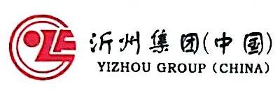 山东沂州混凝土有限公司 最新采购和商业信息