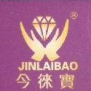 晋江市今徕宝体育用品有限公司 最新采购和商业信息
