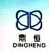 郑州鼎恒电子科技有限公司 最新采购和商业信息