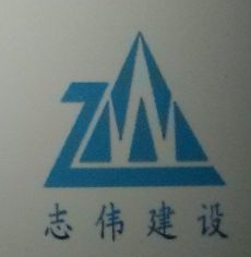 四川志伟建设工程有限公司