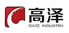 山东高泽实业有限公司 最新采购和商业信息