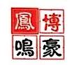 东莞市博豪凤鸣酒业有限公司 最新采购和商业信息