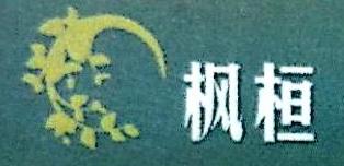 杭州枫桓绿化有限公司
