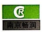 南京畅润机械有限公司