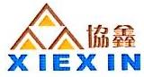 南宁市协鑫物资有限责任公司 最新采购和商业信息