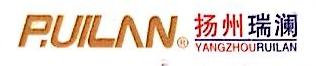 扬州市瑞澜工程机械设备有限公司 最新采购和商业信息