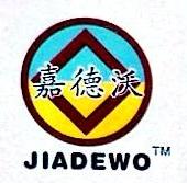 东莞市嘉德沃实业有限公司